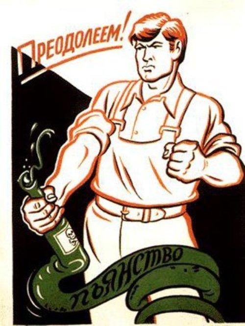 Антиалкогольный плакат: Преодолеем пьянство
