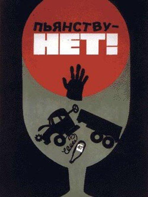 Антиалкогольный плакат: Пьянству - нет!