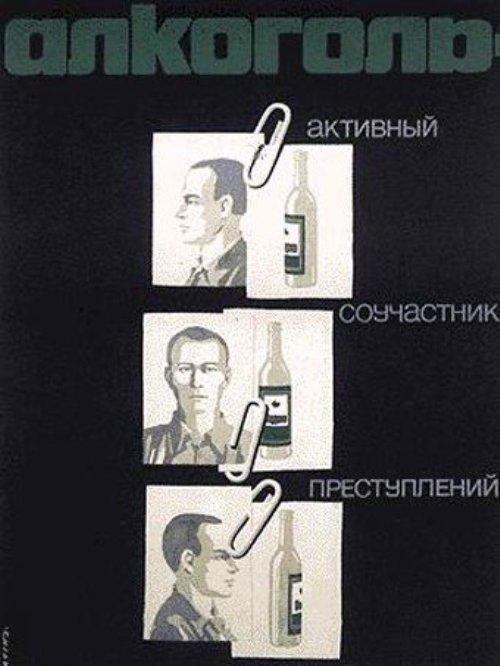 Антиалкогольный плакат: Алкоголь - активный соучастник преступлений