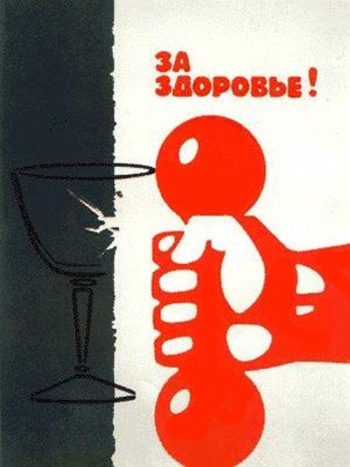 Антиалкогольный плакат: За здоровье!