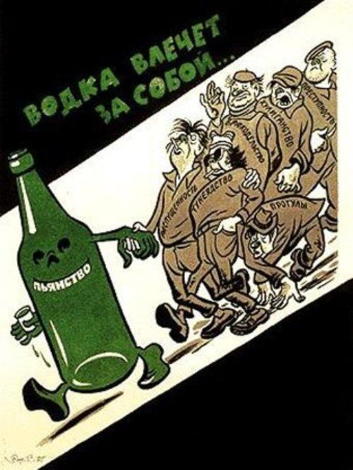 Антиалкогольный плакат: Водка влечёт за собой