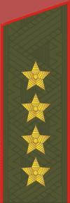 Звания. Генерал армии