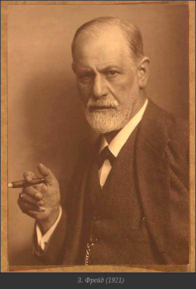 зигмунд фрейд - великий психолог