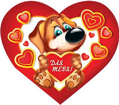 Валентинки дня святого Валентина
