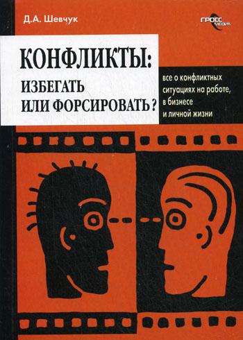"""Д. А. Шевчук - """"Конфликты. Избегать или форсировать"""""""